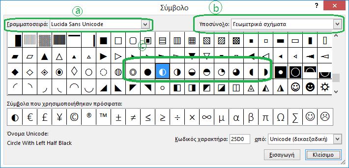 """Η γραμματοσειρά Unicode στο παράθυρο διαλόγου """"Εισαγωγή συμβόλου"""" περιλαμβάνει σύμβολα σφαιρών Harvey"""