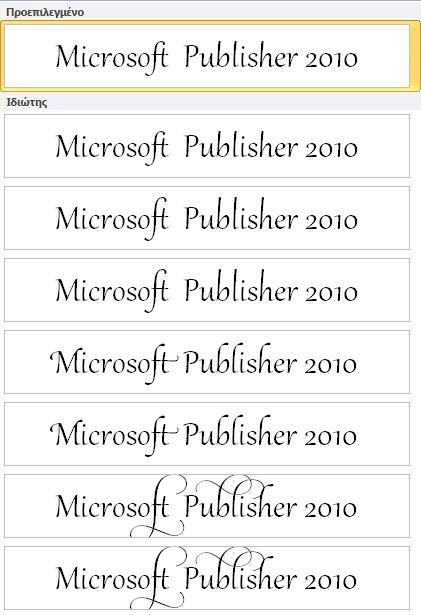 Σύνολα στυλ του Publisher 2010 για προηγμένη τυπογραφία σε γραμματοσειρές OpenType
