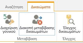 Το στοιχείο ελέγχου δικαιώματα λίστα/βιβλιοθήκη που εμφανίζει το κουμπί Διακοπή μεταβίβασης δικαιωμάτων