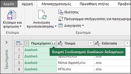 Πατήστε το κουμπί συνδυασμός δυαδικά δεδομένα από τη στήλη Content ερωτήματος ή από την ενότητα συνδυασμός στην κορδέλα του Power Query