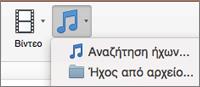 """Μενού """"Εισαγωγή ήχου"""" με ήχο από το αρχείο και επιλογές προγράμματος περιήγησης ήχου"""