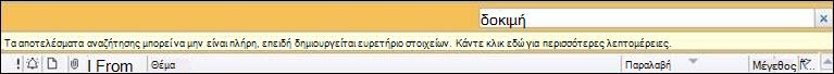 Σφάλμα στο Outlook