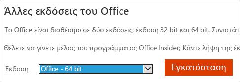 Στιγμιότυπο οθόνης της αναπτυσσόμενης λίστας για να επιλέξετε την επιλογή για να εγκαταστήσετε το Office - 64 bit