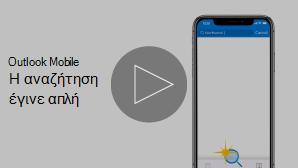 Μικρογραφία για απλή αναζήτηση βίντεο - κάντε κλικ για αναπαραγωγή