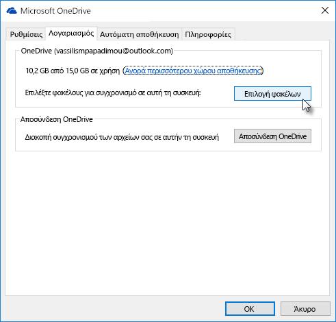 Παράθυρο ρυθμίσεων Web του OneDrive
