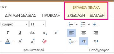 """Εικόνα των καρτελών """"Σχεδίαση"""" και """"Διάταξη"""" στην ενότητα """"Εργαλεία πίνακα"""" του Word Web App"""