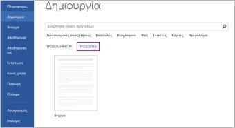 """Η καρτέλα """"Προσωπικά στοιχεία"""" που εμφανίζει το προσαρμοσμένο πρότυπο αφού κάνετε κλικ στα στοιχεία Αρχείο > Δημιουργία"""