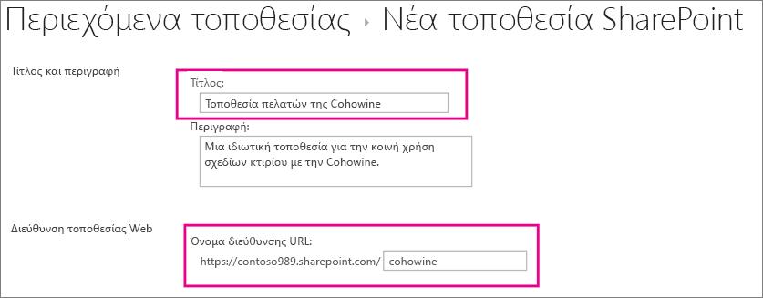 """Στο πλαίσιο """"Τίτλος"""" πληκτρολογήστε ένα όνομα για τη δευτερεύουσα τοποθεσία, στο πλαίσιο """"Διεύθυνση URL"""" πληκτρολογήστε το όνομα πελάτη για να το προσθέσετε στη διεύθυνση URL για την τοποθεσία."""