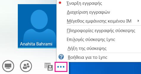 """Στιγμιότυπο οθόνης του στοιχείου """"Περισσότερες επιλογές"""" σε μια σύσκεψη του Lync"""