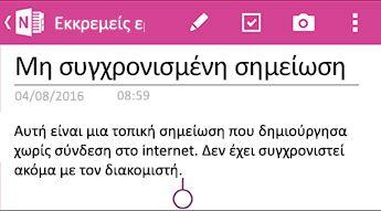 Μια μη συγχρονισμένη σημείωση στο OneNote για Android