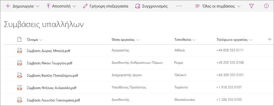 Στιγμιότυπο οθόνης της βιβλιοθήκης συμφωνιών υπαλλήλων