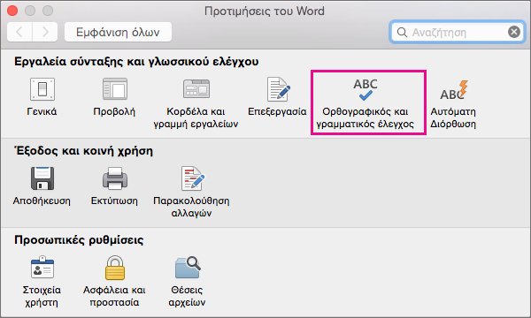 """Κάντε κλικ στην επιλογή """"Ορθογραφικός και γραμματικός έλεγχος"""", για να αλλάξετε τις ρυθμίσεις για τον ορθογραφικό και γραμματικό έλεγχο."""