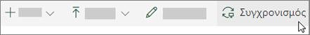 """Η γραμμή εργαλείων του SharePoint Online με επιλεγμένη την επιλογή """"Συγχρονισμός"""""""