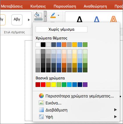 """Στιγμιότυπο οθόνης που εμφανίζει τις διαθέσιμες επιλογές από το μενού """"Γέμισμα σχήματος"""", συμπεριλαμβανομένων των επιλογών """"Χωρίς γέμισμα"""", """"Χρώματα θέματος"""", """"Βασικά χρώματα"""", """"Περισσότερα χρώματα γεμίσματος"""", """"Εικόνα"""", """"Διαβάθμιση"""" και """"Υφή""""."""