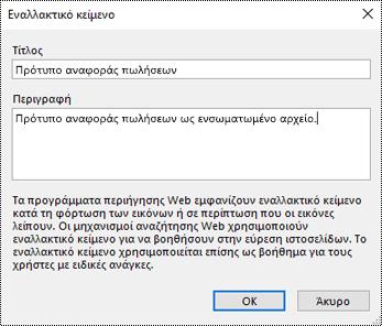 Παράθυρο διαλόγου προσθήκης εναλλακτικού κειμένου σε μια εκτύπωση αρχείου