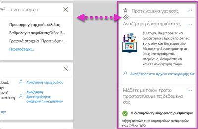 Η ενέργεια που εμφανίζει ένα widget στην ασφάλεια & Κέντρο συμμόρφωσης για τη μετακίνηση προς τα αριστερά μέσω στην επιλογή Προσαρμογή στην αρχική σελίδα