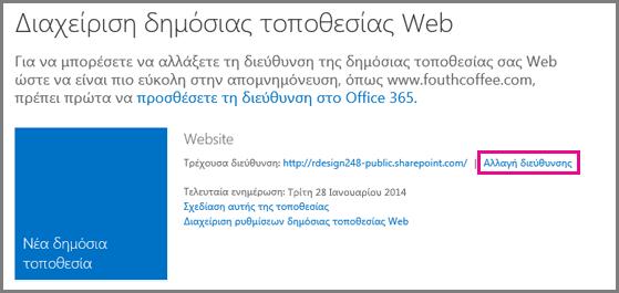 """Επιλογή """"Διαχείριση δημόσιας τοποθεσίας Web"""", όπου εμφανίζεται η θέση αλλαγής διεύθυνσης."""