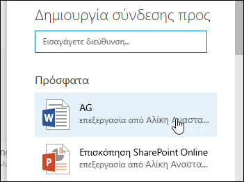Προσθήκη μιας σύνδεσης σε μια βιβλιοθήκη εγγράφων σε ένα στοιχείο πρόσφατα