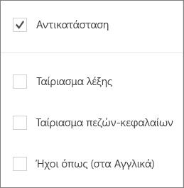 Εμφανίζει τις επιλογές εύρεσης για το Word Mobile: αντικατάσταση, ήχοι Word Match, Ταίριασμα πεζών-κεφαλαίων, όπως.