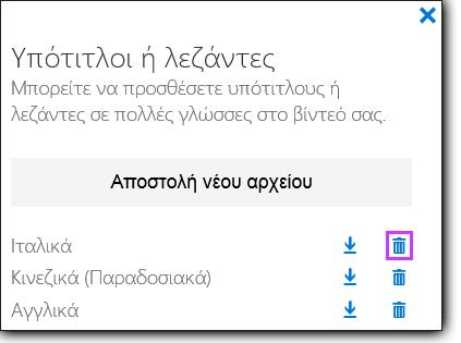 Υποτίτλων διαγραφή βίντεο Office 365