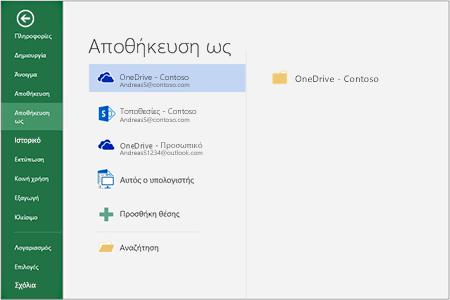 Επιλογές αποθήκευσης στο Office 2016