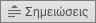 Εμφανίζει το κουμπί σημειώσεις στο PowerPoint 2016 για Mac