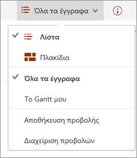 """Μενού """"προβολές"""" στο Microsoft Edge"""