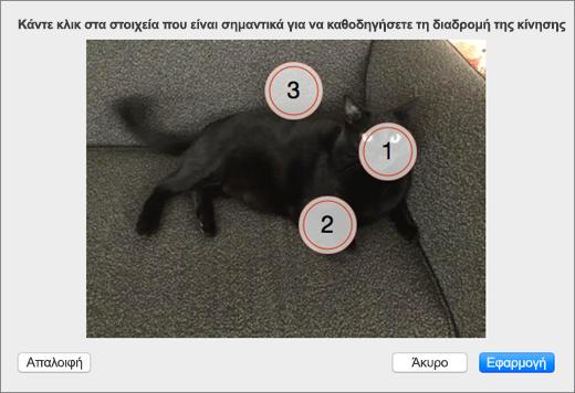 Εμφανίζει μια φωτογραφία με διάφορες αρίθμηση σημεία ενδιαφέροντος επιλέξατε θα χρησιμοποιηθεί σε ένα φόντο με κίνηση στο PowerPoint.
