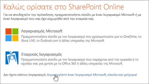 Στιγμιότυπο οθόνης που δείχνει την οθόνη εισόδου του SharePoint Online, με επιλεγμένη τη σύνδεση για τη δημιουργία ενός λογαριασμού Microsoft.