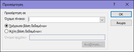 """Στιγμιότυπο οθόνης του παραθύρου διαλόγου """"Ερώτημα προσάρτησης"""""""