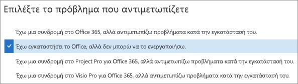 """Εμφανίζει την επιλογή ενεργοποίησης του Office στον """"Βοηθό υποστήριξης και αποκατάστασης"""""""
