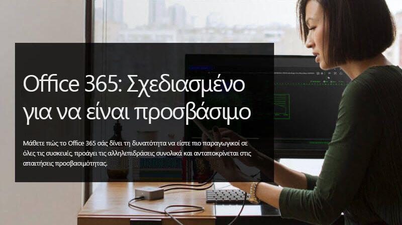 Εικόνα μιας γυναίκας που κοιτάζει μια κινητή συσκευή, ανάγνωση συνοδευτικού κειμένου, Office 365: Σχεδιασμένο για να είναι προσβάσιμο