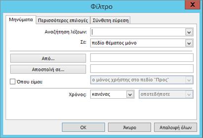 """Επιλέξτε """"Φίλτρο"""" εάν θέλετε να εισαγάγετε μόνο ορισμένα μηνύματα ηλεκτρονικού ταχυδρομείου."""