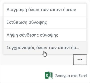 """Επιλογή """"Συγχρονισμός όλων των απαντήσεων σε νέο βιβλίο εργασίας"""" στο Microsoft Forms"""