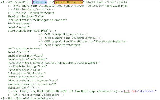 Στιγμιότυπο οθόνης του κωδικού DeltaTopNavigation για διαγραφή