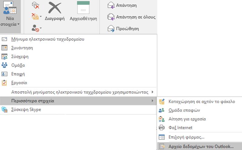 Δημιουργία νέου αρχείου δεδομένων του Outlook