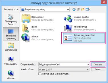 Επιλέξτε το αρχείο vCard που θέλετε να εισαγάγετε στο .csv.