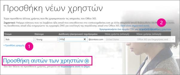 Προσθήκη χρηστών στο μισθωτή του Office 365