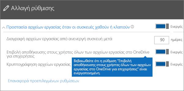 """Επαληθεύστε ότι η επιλογή """"Επιβολή αποθήκευσης στους χρήστες όλων των αρχείων εργασίας στο OneDrive για επιχειρήσεις"""" έχει οριστεί σε """"Ενεργοποίηση""""."""