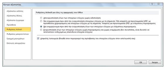 Περιοχή ρυθμίσεων ActiveX του Κέντρου αξιοπιστίας