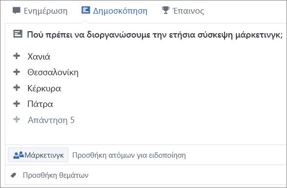 Ψηφοφορίες