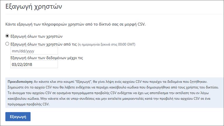 Επιλογές εξαγωγή τους χρήστες του Yammer - εξαγωγή όλων των χρηστών ή εξαγωγή όλων των χρηστών από (ημερομηνία)