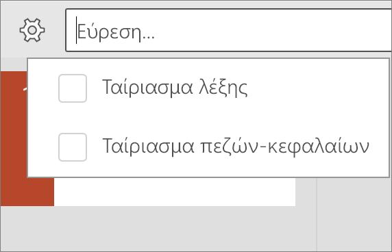 Εμφανίζει τις επιλογές Ταίριασμα πεζών-κεφαλαίων και Match Word στο PowerPoint για Android.