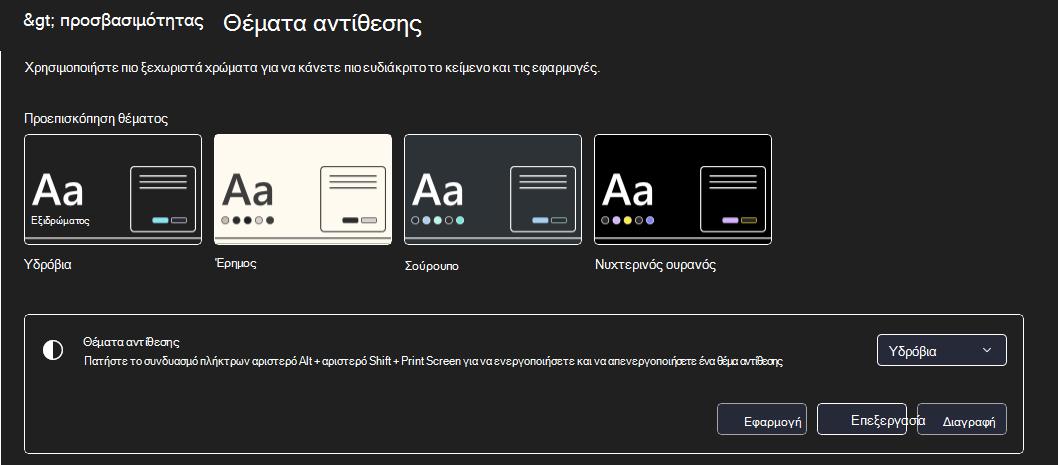 Windows λειτουργία υψηλής αντίθεσης 11