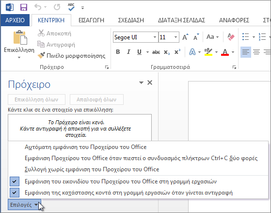 """Διαθέσιμες ενέργειες στο παράθυρο εργασιών """"Πρόχειρο"""" του Office"""