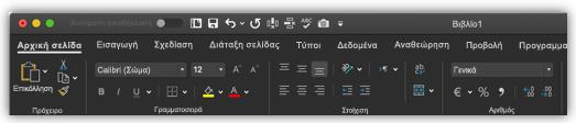 εικόνα της κορδέλας του Excel σε σκουρόχρωμη λειτουργία