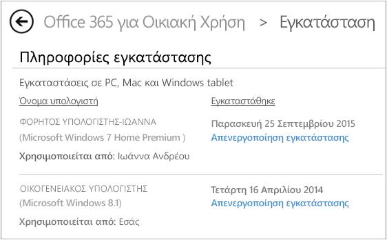 """Η σελίδα """"Εγκατάσταση"""" που εμφανίζει το όνομα του υπολογιστή και το όνομα του ατόμου που εγκατέστησε το Office."""