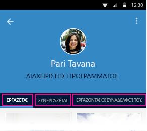 Σελίδα ατόμου του Delve για Android