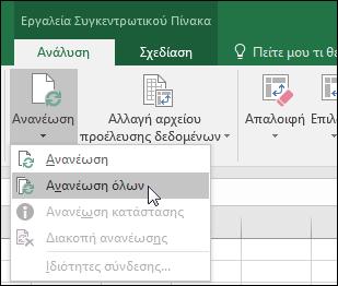"""Ανανεώστε όλους τους Συγκεντρωτικούς Πίνακες, επιλέγοντας από την Κορδέλα > Εργαλεία Συγκεντρωτικού Πίνακα > Ανάλυση > Δεδομένα, κάντε κλικ στο βέλος κάτω από το κουμπί """"Ανανέωση"""" και επιλέξτε """"Ανανέωση όλων""""."""