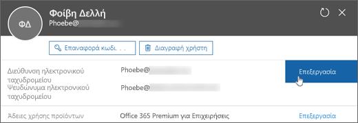 """Δίπλα στην κύρια διεύθυνση ηλεκτρονικού ταχυδρομείου, επιλέξτε """"Επεξεργασία""""."""